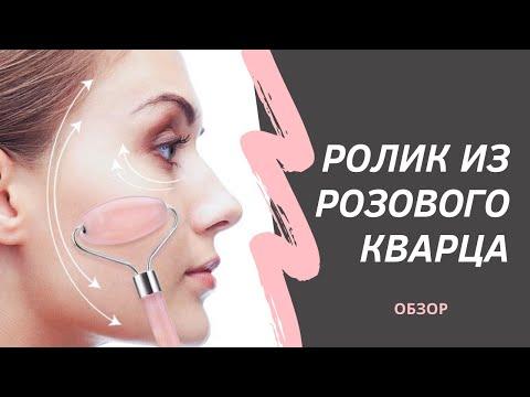 Роликовый массажер  для лица из розового кварца: особенности, применение, эффект   Обзор
