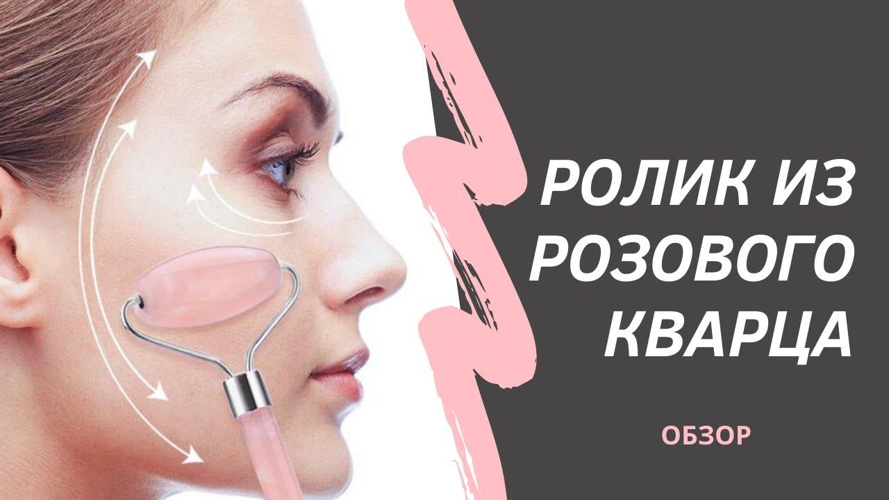 Как использовать роллер для лица из розового кварца купить товары женского белья