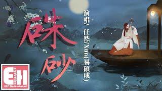 任然/Xun(易碩成) - 硃砂『塵世間為我點一抹硃砂,生生廝守這天下。』【動態歌詞Lyrics】
