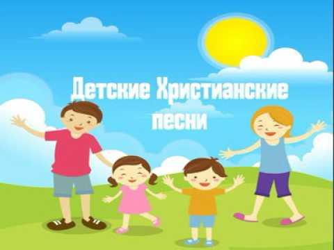 Детские песни - детские христианские песни - YouTube