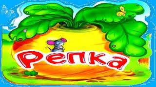 Аудиосказка РЕПКА Сказка для детей