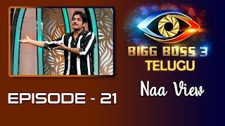 Bigg Boss Telugu Season 3 Full Episode - 21 Reaction Video | Star Maa | Telugu Sitralu | Naa View