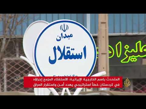 إيران تجدد رفضها استفتاء إقليم كردستان  - نشر قبل 2 ساعة