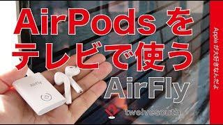新発売!AirPodsがテレビで使えるTwelve SouthのAirFly・機内映画やフィットネスジムにもよさそうなBluetoothトランスミッター thumbnail