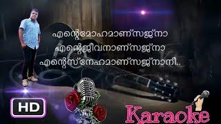 ente mohamanu sajna karoke with lyrics HD എന്റെ മോഹമാണ് സജ്ന കരോക്കെ HD