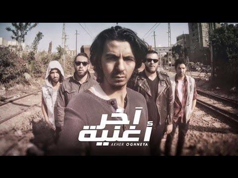 Cairokee - Akher Oghneya - Hidden Scenes With Lyrics