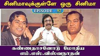 கண்ணதாசனோடு மோதிய எம்.எஸ். விஸ்வநாதன்    Episode - 92
