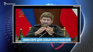 Зачем Кадырову дом для арабов, как муж подорвал жену и турецкая делегация в Грозном