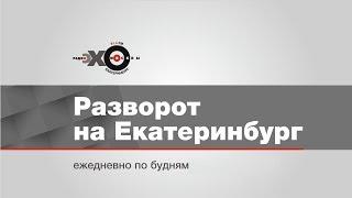 Утренний Разворот на Екатеринбург / Глыба льда, Малашенко, Царьград // 26.02.19