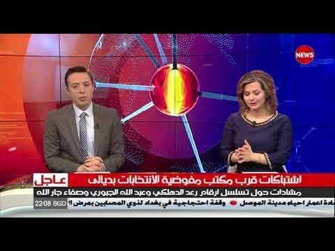 اشتباكات قرب مكتب مفوضية انتخابات ديالى التفاصيل مع ناهض الزيدي.. الشرقية نيوز