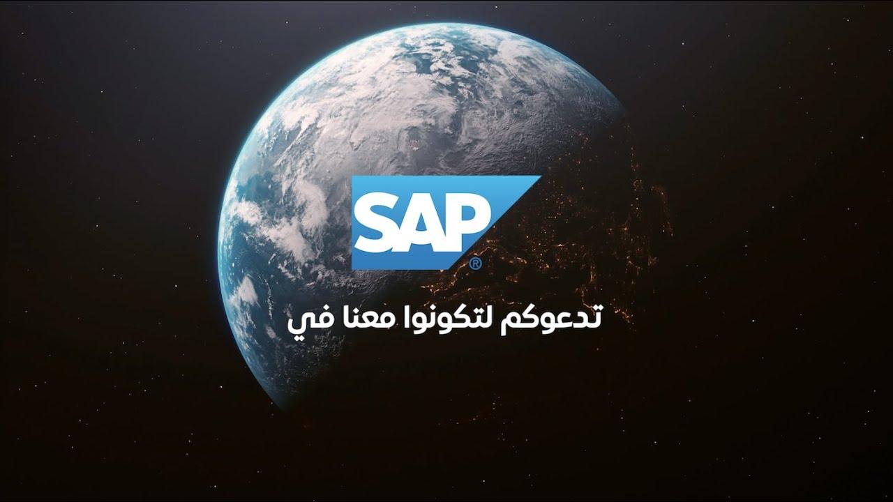 SAP كن مع