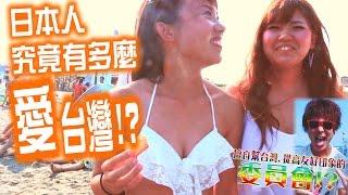 日本人究竟有多麼愛台灣呢?好感度大調查【擅自提升印象委員會#1】 thumbnail
