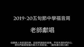 Publication Date: 2019-10-14 | Video Title: 2019-20 五旬節中學福音周--老師獻唱