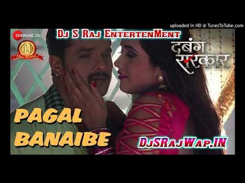 Pagal Banaibe Ka Re Patarki Pagal Banaibe Ka(Khesari Lal Yadav & Priyanka Singh)Dj S Raj(Rohtas Jill