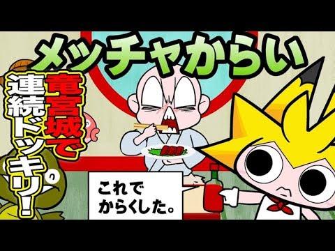 [イタズラくんアニメ]浦島太郎が竜宮城でドッキリ地獄!?