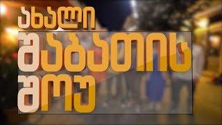 ახალი შაბათის შოუ - 4 აპრილი | axali shabatis show - 4 aprili