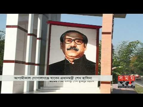 আগামীকাল গোপালগঞ্জ যাবেন প্রধানমন্ত্রী | Sheikh Hasina | www.somoynews.tv