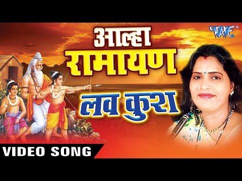 aalha-ramayan-katha---love-kush---आल्हा-लव-कुश-प्रसंग---sanjo-baghel---luv-kush-katha
