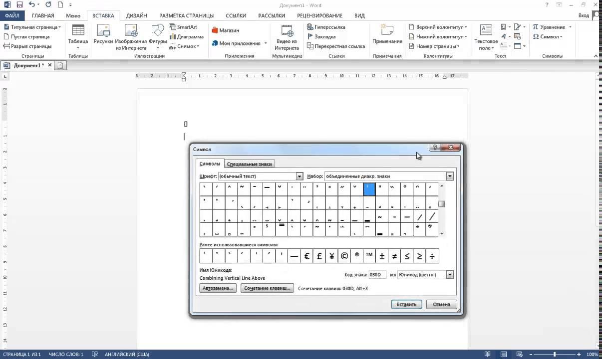Квадратные скобки на клавиатуре как сделать