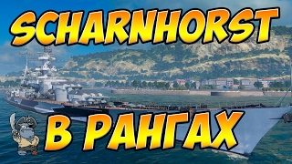 World of Warships Scharnhorst - Шарнхорст в рангах из последних сил