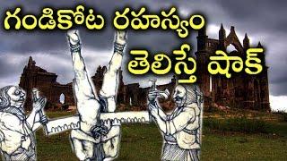 గండి కోట రహస్యం ఏమిటో తెలిస్తే షాక్ అవ్వాల్సిందే ..పూర్తి వివరాలతో | Gandi Kota Rahasyam Full Video
