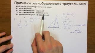 Признаки равнобедренного треугольника #09