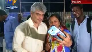 Actor Ajith Visits Tirumala | Takes Blessings of Lord Balaji