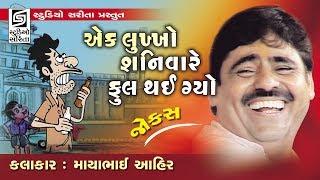 Mayabhai Ahir Jokes 2018 - એક લૂખો શનિવારે ફુલ થઇ ગયો - Full Gujarati Comedy Dayro