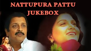 Nattupura Pattu Tamil Movie Songs Jukebox - Ilaiyaraja Hits - Super Hit Movie Songs Collection