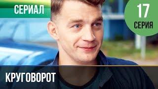 ▶️ Круговорот 17 серия | Сериал / 2017 / Мелодрама