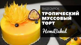 """Тропический муссовый торт """"Пабана"""", бесплатная онлайн-трансляция    Мария Петрова, HomeBaked"""