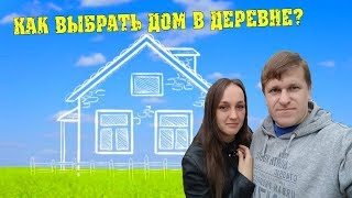 Семья в деревне - Как выбрать дом в селе, деревне / Какими сервисами мы пользуемся при выборе дома
