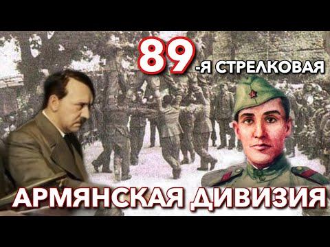 Как армяне взяли Берлин
