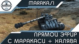 Добрый день, прямой эфир с Маракаси + халява World of Tanks