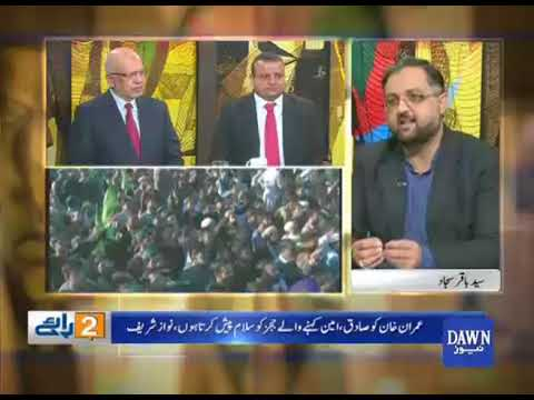 Do Raaye - 20th January, 2018 - Dawn News