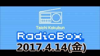 17.4.14(金) 国分太一 Radio Box TOKIOの国分太一がみなさんからのお便り紹介をメインに、 アイドルらしからぬトークをするコミュニケーショ...
