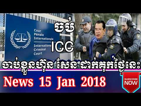 ICCចាប់ហ៊ុនសែនដាក់គុក,khmer news clip,khmer news daily,news khmer everyday,rfi khmer news