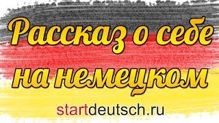 Немецкий с носителем: Рассказ о себе на немецком
