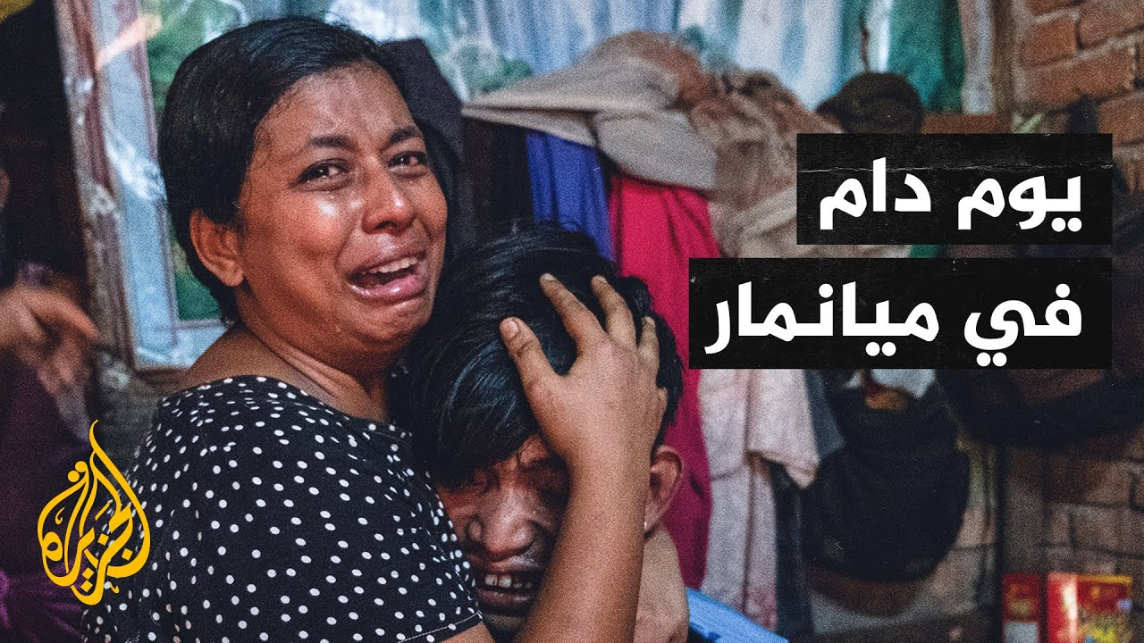 إدانة دولية واسعة لقمع الجيش والأمن للمتظاهرين في ميانمار