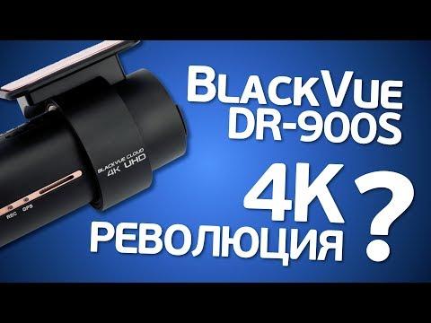 Видеорегистратор blackvue видео обзор