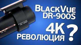 BlackVue DR900s: обзор первого в России настоящего 4К-видеорегистратора. Революция?