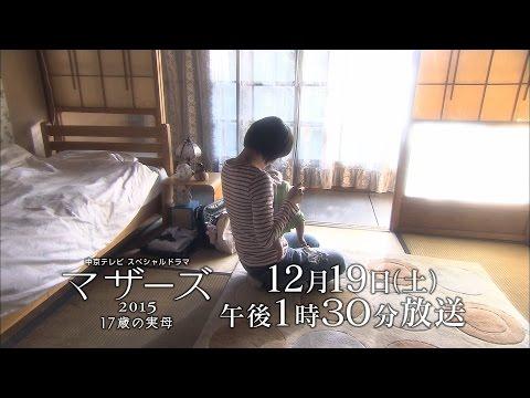 中京テレビスペシャルドラマ「マザーズ2015~17歳の実母」