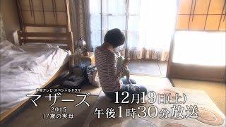 2015年12月19日(土)午後1時30分〜2時55分放送 公式サイ...
