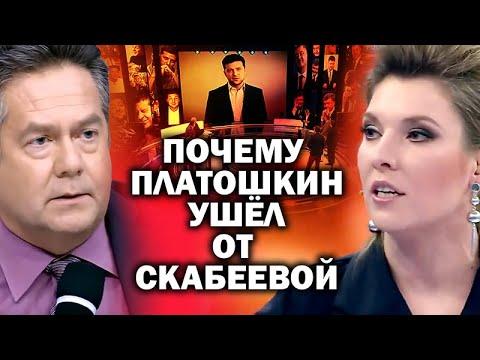 Почему Платошкин ушел
