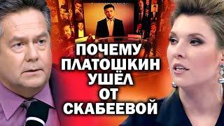 Почему Платошкин ушел от Ольги Скабеевой / #ЗАУГЛОМ #ПЛАТОШКИН #ВГТРК #60минут #КОВТУН #РАЗИН
