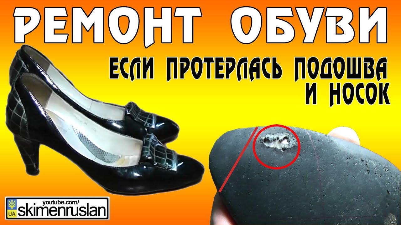 Сломалась дырка на ботинке