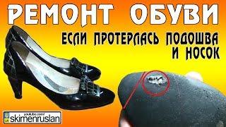РЕМОНТ ОБУВИ если протёрлась подошва и носок(, 2014-05-09T06:56:31.000Z)