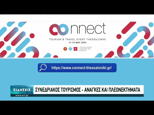 <span class='as_h2'><a href='https://webtv.eklogika.gr/' target='_blank' title='Συνεδριακός τουρισμός στη Θεσσαλονίκη | 05/05/2021 | ΕΡΤ'>Συνεδριακός τουρισμός στη Θεσσαλονίκη | 05/05/2021 | ΕΡΤ</a></span>