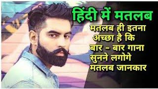gaal-ni-kadni-parmish-verma-meaning-hindi-translation