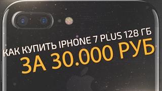 видео Что делать если купил iPhone с Apple ID или iCloud